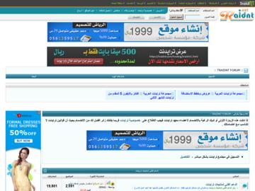 تحليلات المواقع traidnt.net- تحليلات جميع المواقع العربية 2013