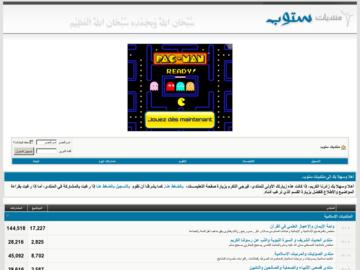تحليل موقع froum.stop55.com- تحليلات مواقع خليجية 2013
