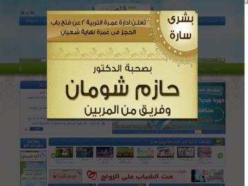تحليلات مواقع – تحليلات مواقع اسلامية 2014