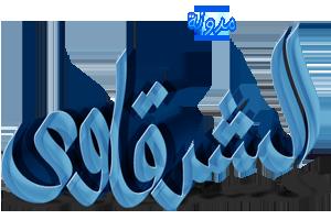 Elsharqwy.Com- تحليلات مواقع تطويرية