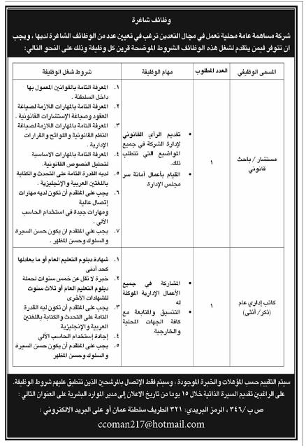 وظائف الصحف القطرية الخميس 11/7/2013- وظائف خالية من جريدة الوسيط