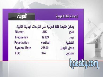 تردد قناة العربية 2017, قناة العربية والتردد الجديد على النايل سات 2017, Al Arabiya