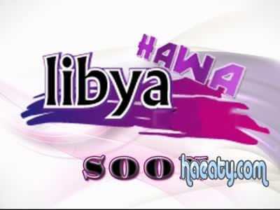 ترددات نايل سات الجديدة 2014 ، تردد قناة liby hawa  2014