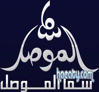 جميع ترددات النايل سات الجديدة 2014 ، تردد قناة الموصل 2014