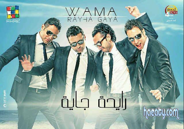 كول تون فرقة واما 2014 ، اكواد البوم رايحة جاية موبينيل 2014