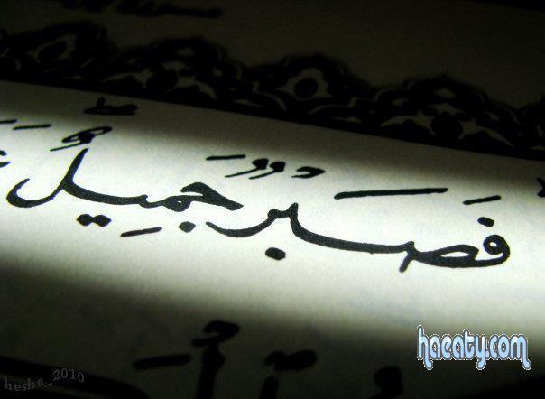 صور اغلفة فيس بوك اسلامية 2014 ، احدث كفرات اسلامية للفيس بوك 2014