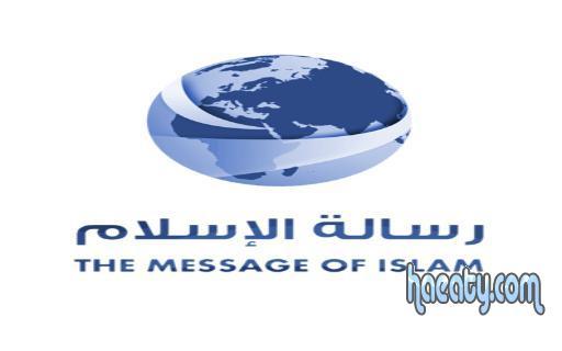اجدد ترددات نايل سات 2014 ، قناة رسالة الاسلام 2014