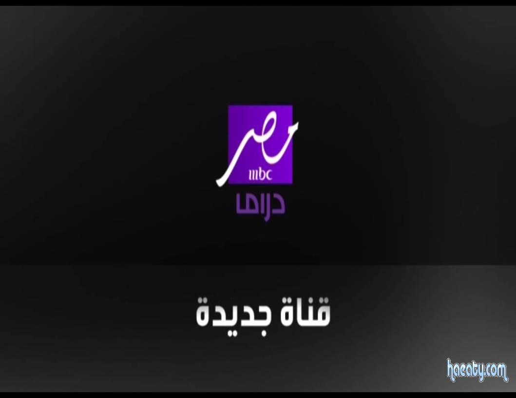 تردد قناة mbc دراما 2014 ، ترددات النايل سات الجديدة 2014