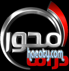 قناة المحور دراما الجديدة 2014 ، ترددات جديدة للنايل سات 2014