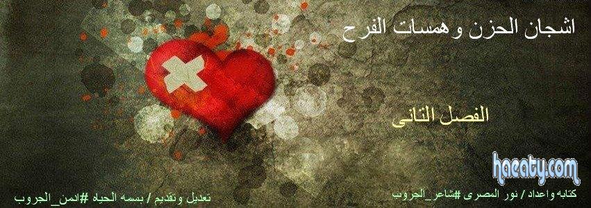 مسلسل اشجان الحزن وهمسات الفرح-الحلقه التانيه