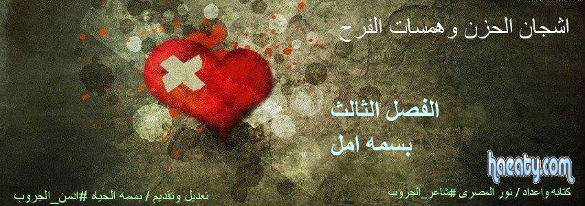 مسلسل اشجان الحزن وهمسات الفرح-الحلقه الثالثه