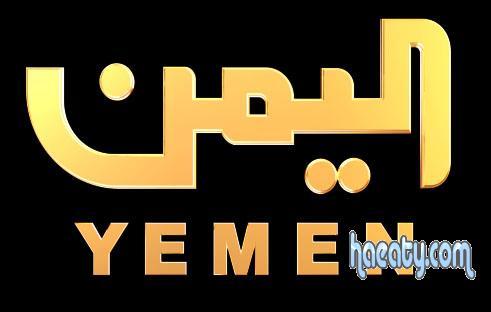 تردد قناة اليمن 2014 ، قناة سياسية على نايل سات 2014
