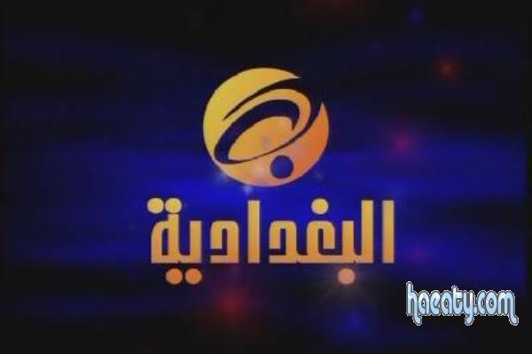 قناة البغدادية 2014 ، تردد القنوات الفضائية 2014