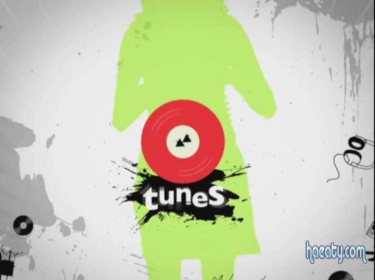 تردد قناة tunes الجديدة 2014 ، قناة منوعات على النايل سات 2014
