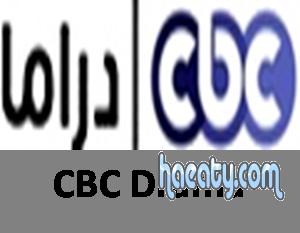 قناة cbc دراما 2014 ، اجدد ترددات قنوات المسلسلات 2014