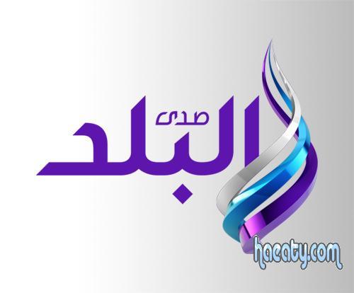 تردد قناة صدى البلد  علي النايل سات 2017