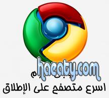 تحميل برنامج جوجل كروم 2014