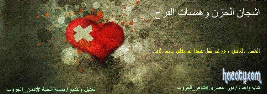 مسلسل اشجان الحزن وهمسات الفرح-الحلقه الثامنه