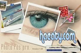 تحميل برنامج Photo Pos Pro مجانا للتعديل على الصور