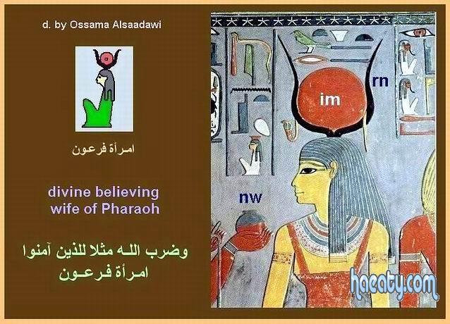اهم صور للانبياء فى الحضارة المصرية القديمة 2014