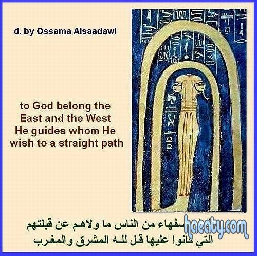 صور ايمانية رائعة من الحضارة المصرية القديمة 2014