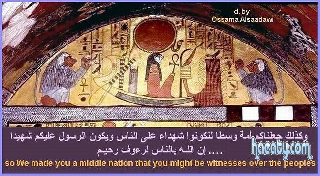 صور و رموز فرعونية 2014