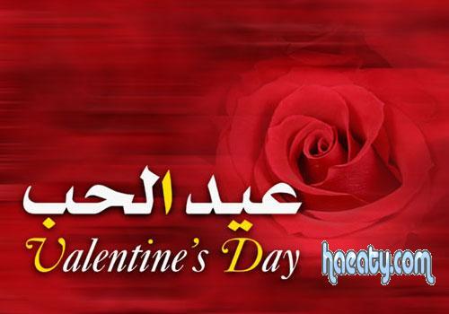 اجمل الرسائل المصرية لللفلانتين القصيرة 2014
