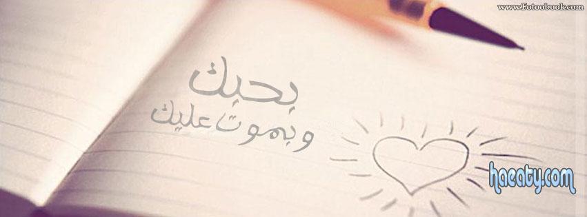 احلى كفرات فيس بوك للملك محمد منير 2015