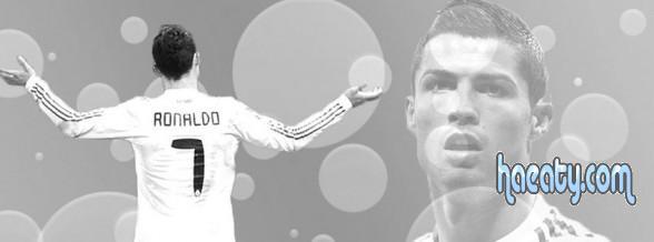 لمحبى كرة القدم اغلفة فيس بوك كريستيانو رونالدو 2015