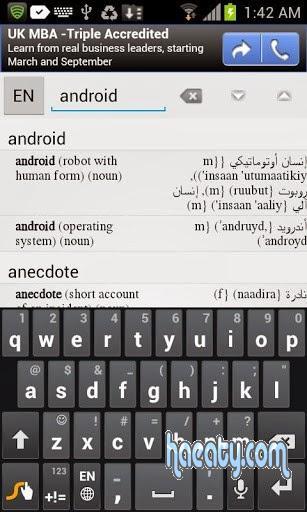تحميل برنامج القاموس للاندرويد Android Dictionary