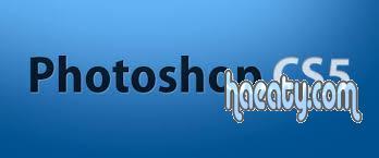 تحميل برنامج فوتوشوب cs5 مجانا-Adobe PhotoShop CS5 download