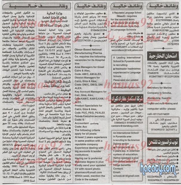 وظائف خالية جريدة الاهرام 2014