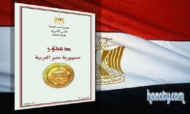 دستور مصر الجديد – اعرف دستورك