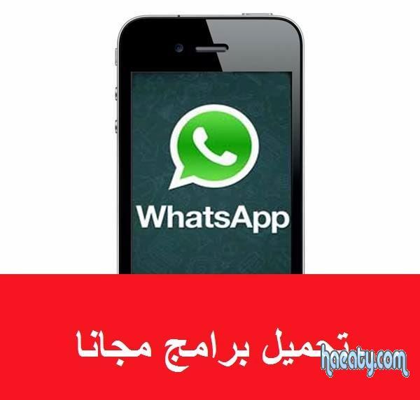 تحميل برنامج واتس اب سامسونج مجانا WhatsApp Samsung