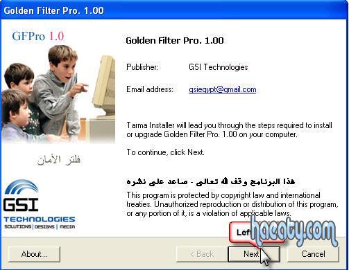 تحميل برنامج Golden Filter Pro2014 لحجب المواقع الاباحيه