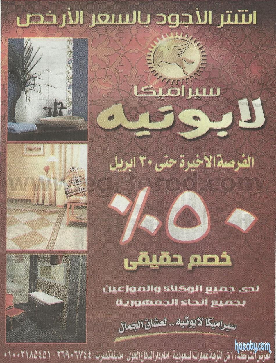عناوين معرض سيراميك لابوتيه  في مصر