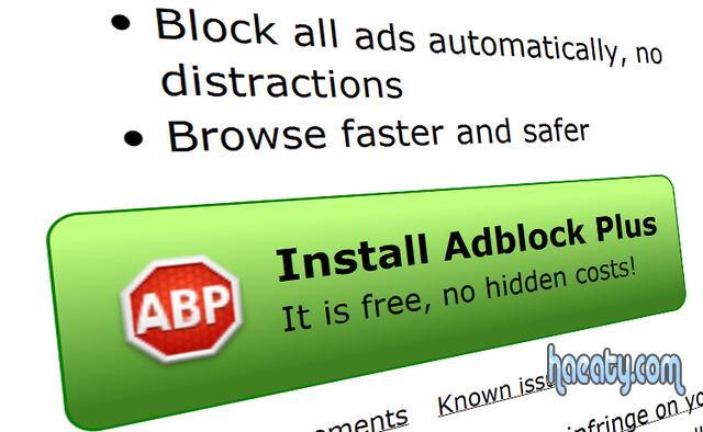 تحميل إضافة منع الإعلانات لجوجل كروم Adblock Plus for Google Chrome