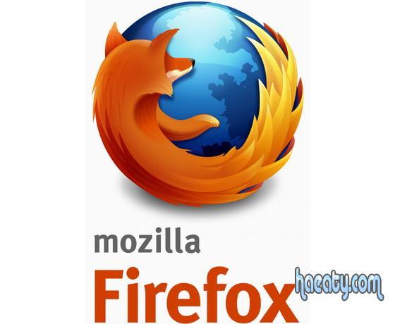 تحميل برنامج موزيلا فايرفوكس 23 مجانا Download Mozilla Firefox 23 Free
