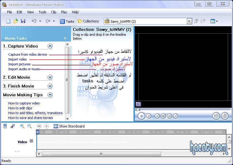تحميل برنامج ويندوز موفى ماكر windows movie maker 2014