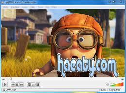 تحميل برنامج فى ال سى VLC ميديا بلاير 2014 مجاناً Download VLC Media Player.
