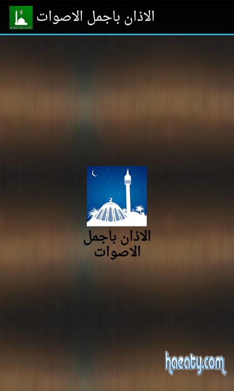 تحميل برنامج الاذان للاندرويد – Download Best Of Adhan Free For Android 2014