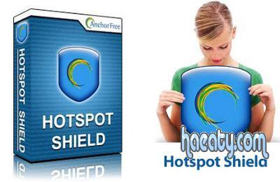 Free Download Hotspot Shield 3.17 تحميل برنامج هوت سبوت
