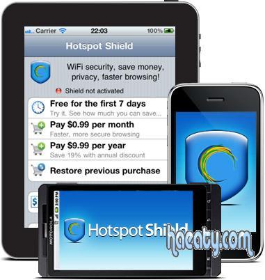 تحميل برنامج هوت سبوت شيلد للاندرويد – Hotspot Shield VPN for Android