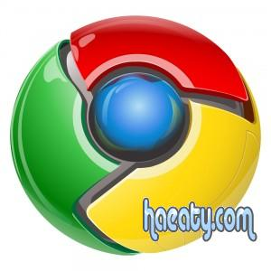 تحميل برنامج جوجل كروم 33 مجانا Download Google Chrome