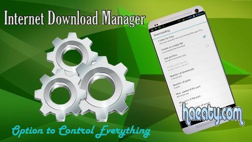 تحميل برنامج انترنت داونلود مانجر للاندرويد 2014 – Download Internet Download Manager