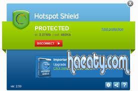 تحميل برنامج هوت سبوت شيلد مجانا 2014 – Download Hotspot Shield for free