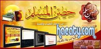 تحميل برنامج حصن المسلم 2014 – Download Hisn Almuslim Free For Android