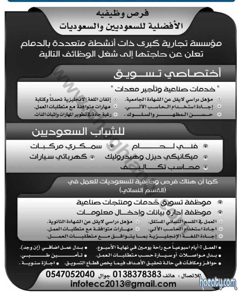 وظائف نسائية بالدمام 21/3/2014