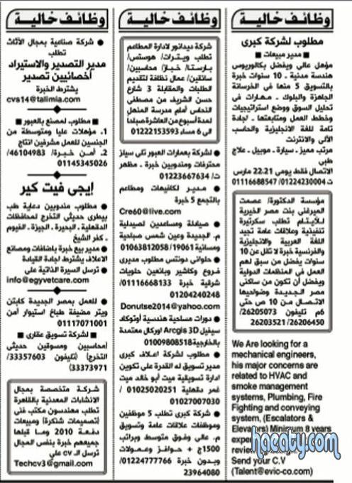 وظائف من جريدة الاهرام الجمعة 28-03-2014