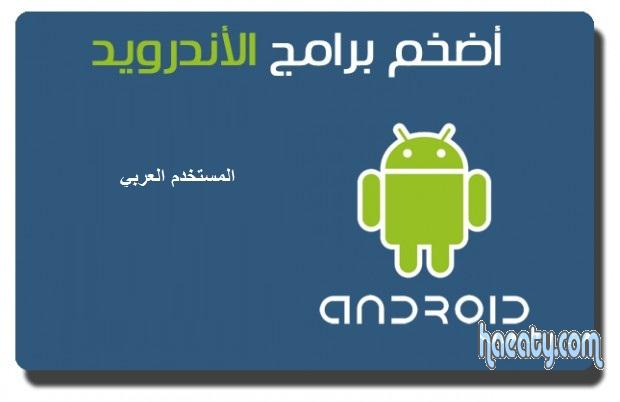 تحميل برامج اندرويد عربية